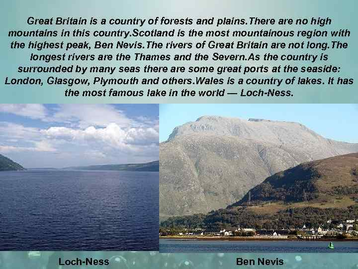 Great Britain is a country of forests and plains. There are no high mountains