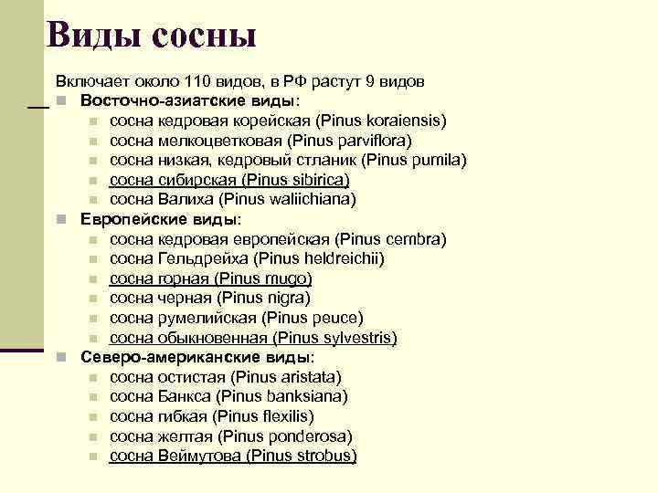 Виды сосны Включает около 110 видов, в РФ растут 9 видов n Восточно-азиатские виды: