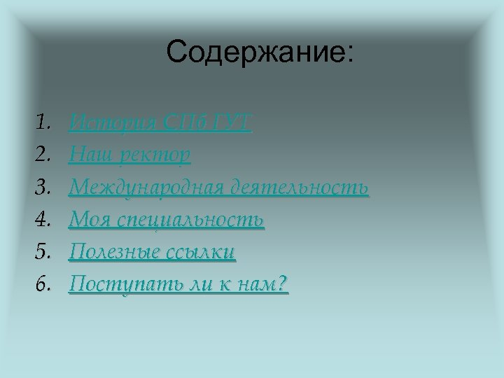 Содержание: 1. 2. 3. 4. 5. 6. История СПб ГУТ Наш ректор Международная деятельность