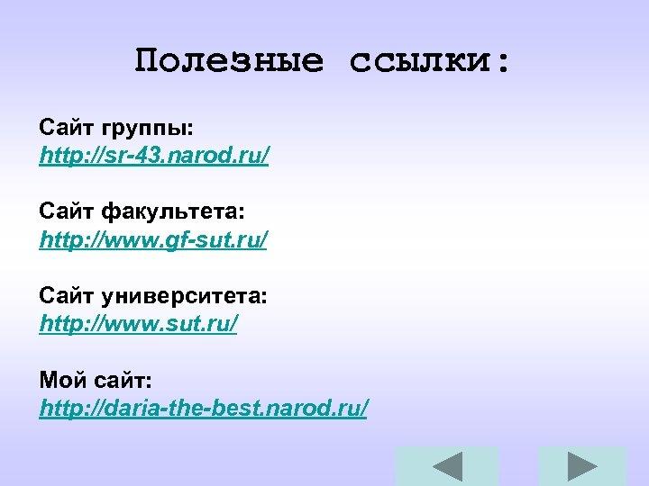 Полезные ссылки: Сайт группы: http: //sr-43. narod. ru/ Сайт факультета: http: //www. gf-sut. ru/