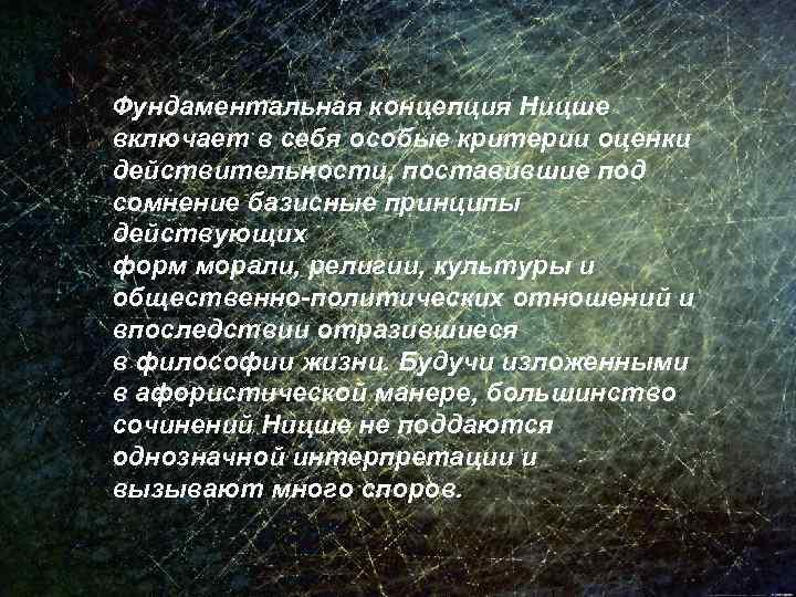 Фундаментальная концепция Ницше включает в себя особые критерии оценки действительности, поставившие под сомнение базисные