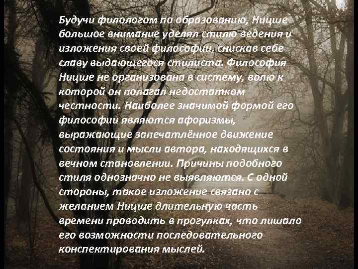 Будучи филологом по образованию, Ницше большое внимание уделял стилю ведения и изложения своей философии,