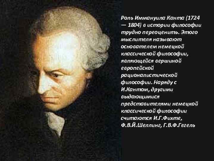 Роль Иммануила Канта (1724 — 1804) в истории философии трудно переоценить. Этого мыслителя называют