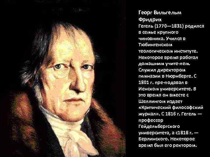 Георг Вильгельм Фридрих Гегель (1770— 1831) родился в семье крупного чиновника. Учился в Тюбингенском
