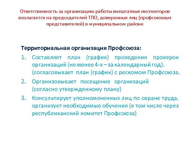 Ответственность за организацию работы внештатных инспекторов возлагается на председателей ТПО, доверенных лиц (профсоюзных представителей)