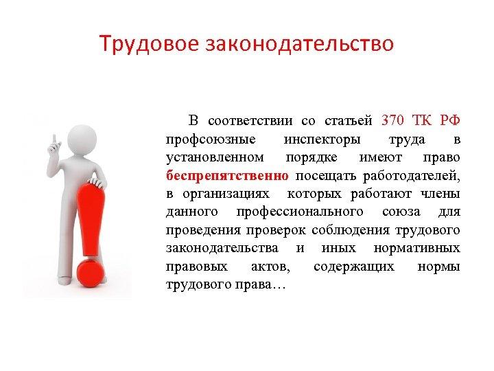 Трудовое законодательство В соответствии со статьей 370 ТК РФ профсоюзные инспекторы труда в установленном