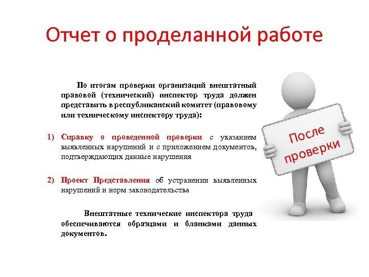 Отчет о проделанной работе По итогам проверки организаций внештатный правовой (технический) инспектор труда должен