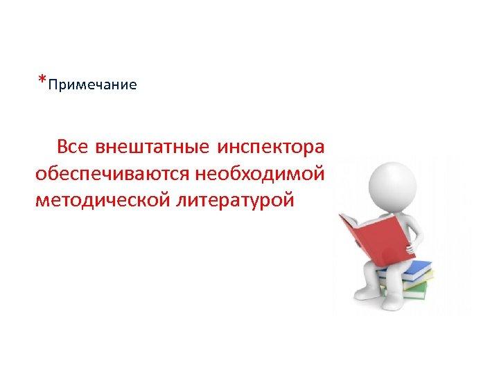 *Примечание Все внештатные инспектора обеспечиваются необходимой методической литературой