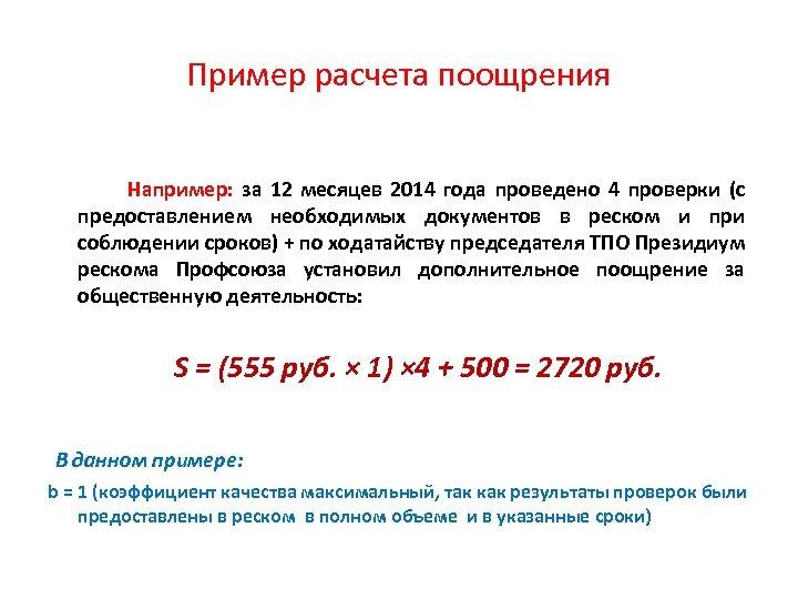 Пример расчета поощрения Например: за 12 месяцев 2014 года проведено 4 проверки (с предоставлением