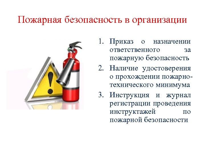 Пожарная безопасность в организации 1. Приказ о назначении ответственного за пожарную безопасность 2. Наличие