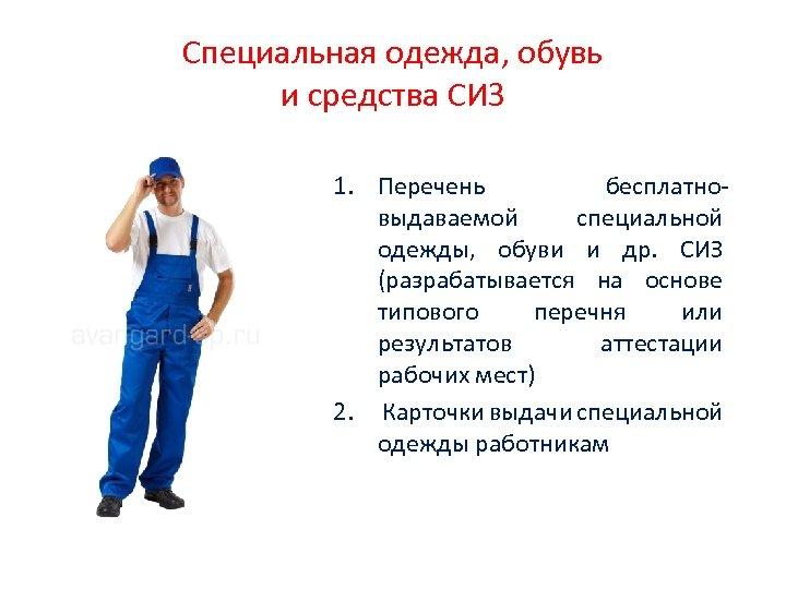 Специальная одежда, обувь и средства СИЗ 1. Перечень бесплатновыдаваемой специальной одежды, обуви и др.