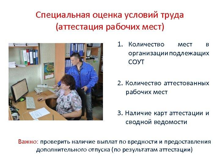Специальная оценка условий труда (аттестация рабочих мест) 1. Количество мест в организации подлежащих СОУТ