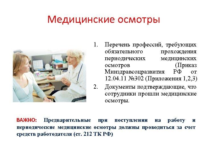 Медицинские осмотры 1. 2. Перечень профессий, требующих обязательного прохождения периодических медицинских осмотров (Приказ Минздравсоцразвития
