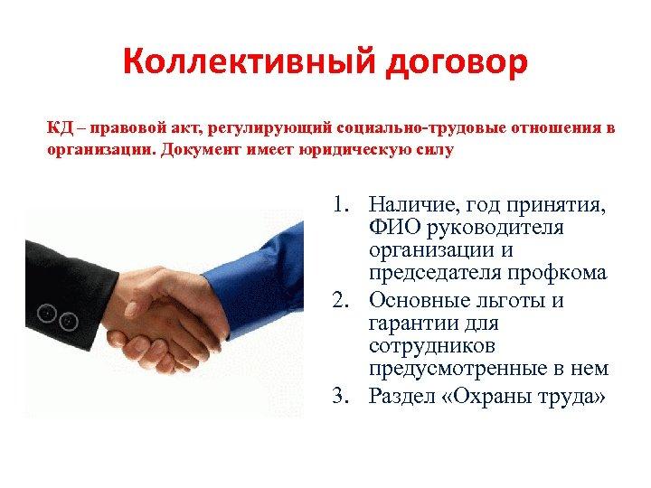 Коллективный договор КД – правовой акт, регулирующий социально-трудовые отношения в организации. Документ имеет юридическую