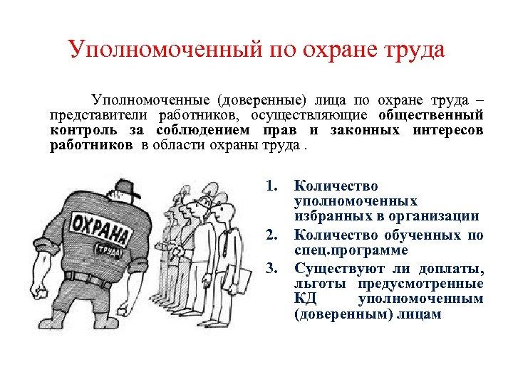 Уполномоченный по охране труда Уполномоченные (доверенные) лица по охране труда – представители работников, осуществляющие
