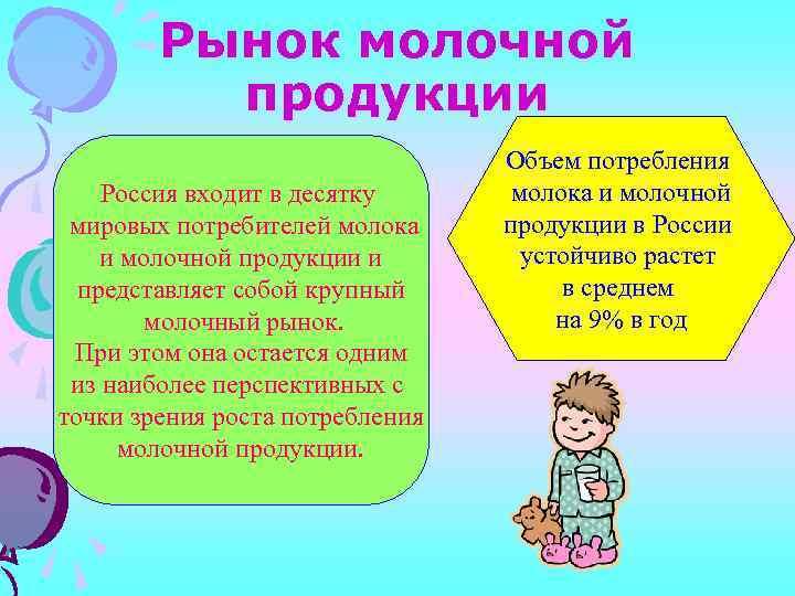 Рынок молочной продукции Россия входит в десятку мировых потребителей молока и молочной продукции и