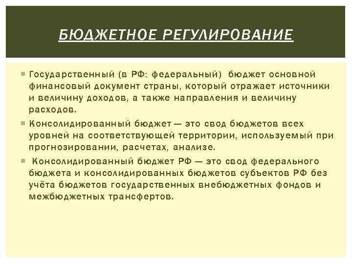 БЮДЖЕТНОЕ РЕГУЛИРОВАНИЕ Государственный (в РФ: федеральный) бюджет основной финансовый документ страны, который отражает источники