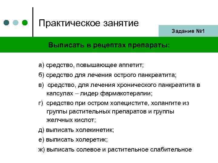Практическое занятие Задание № 1 Выписать в рецептах препараты: а) средство, повышающее аппетит; б)