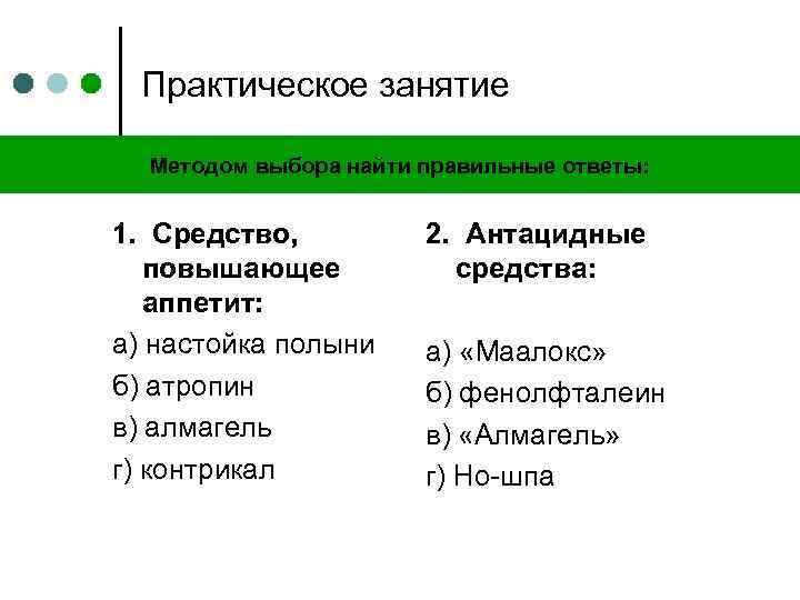 Практическое занятие Методом выбора найти правильные ответы: 1. Средство, повышающее аппетит: а) настойка полыни