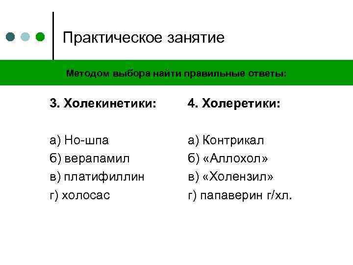 Практическое занятие Методом выбора найти правильные ответы: 3. Холекинетики: 4. Холеретики: а) Но-шпа б)