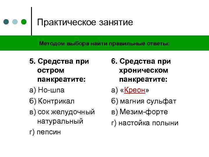 Практическое занятие Методом выбора найти правильные ответы: 5. Средства при остром панкреатите: а) Но-шпа
