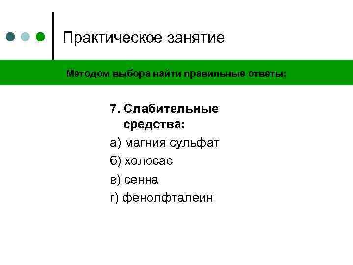 Практическое занятие Методом выбора найти правильные ответы: 7. Слабительные средства: а) магния сульфат б)