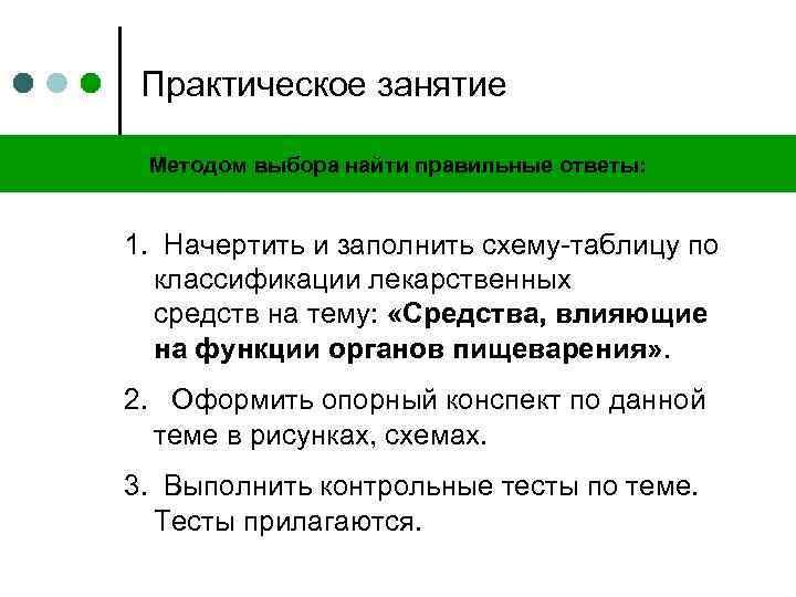 Практическое занятие Методом выбора найти правильные ответы: 1. Начертить и заполнить схему-таблицу по классификации
