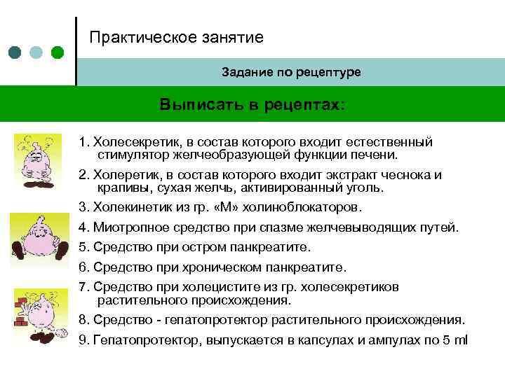 Практическое занятие Задание по рецептуре Выписать в рецептах: 1. Холесекретик, в состав которого входит