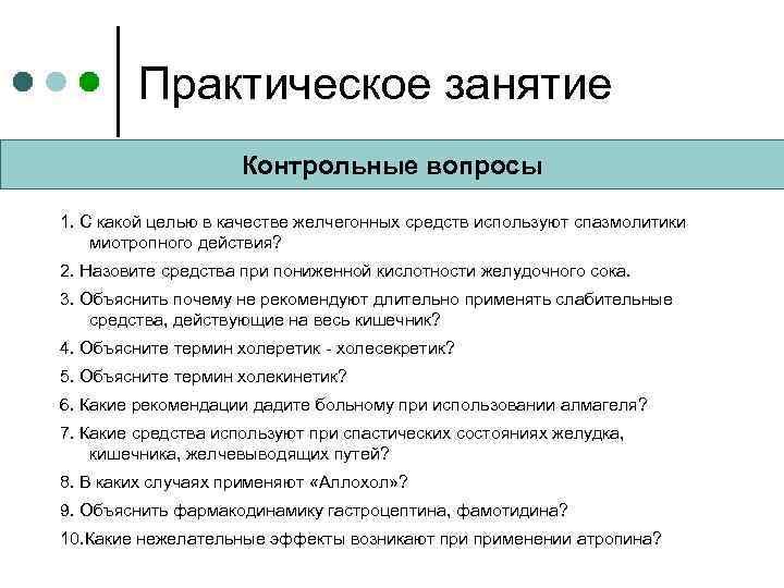 Практическое занятие Контрольные вопросы 1. С какой целью в качестве желчегонных средств используют спазмолитики