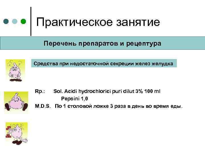 Практическое занятие Перечень препаратов и рецептура Средства при недостаточной секреции желез желудка Rp. :