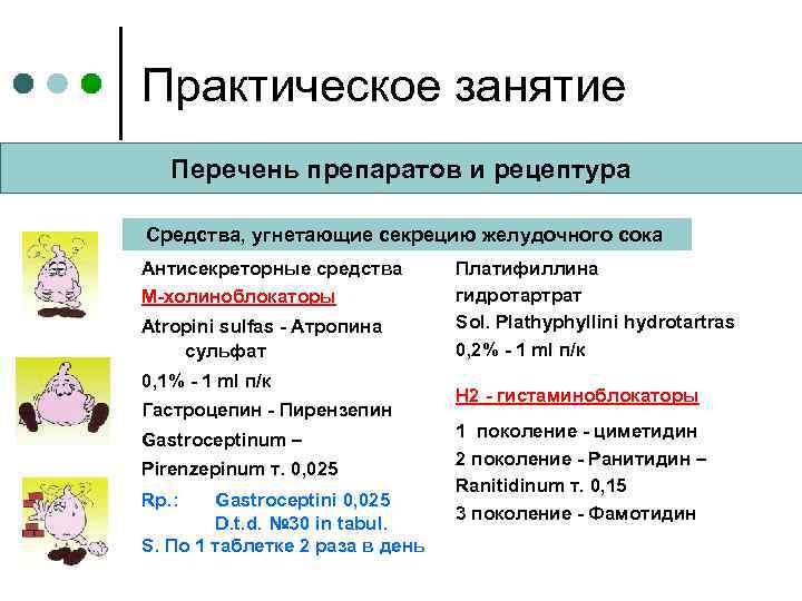 Практическое занятие Перечень препаратов и рецептура Средства, угнетающие секрецию желудочного сока Антисекреторные средства М-холиноблокаторы