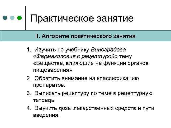 Практическое занятие II. Алгоритм практического занятия 1. Изучить по учебнику Виноградова «Фармакология с рецептурой»