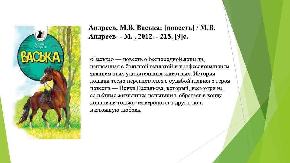 Андреев, М. В. Васька: [повесть] / М. В. Андреев. - М. , 2012. -