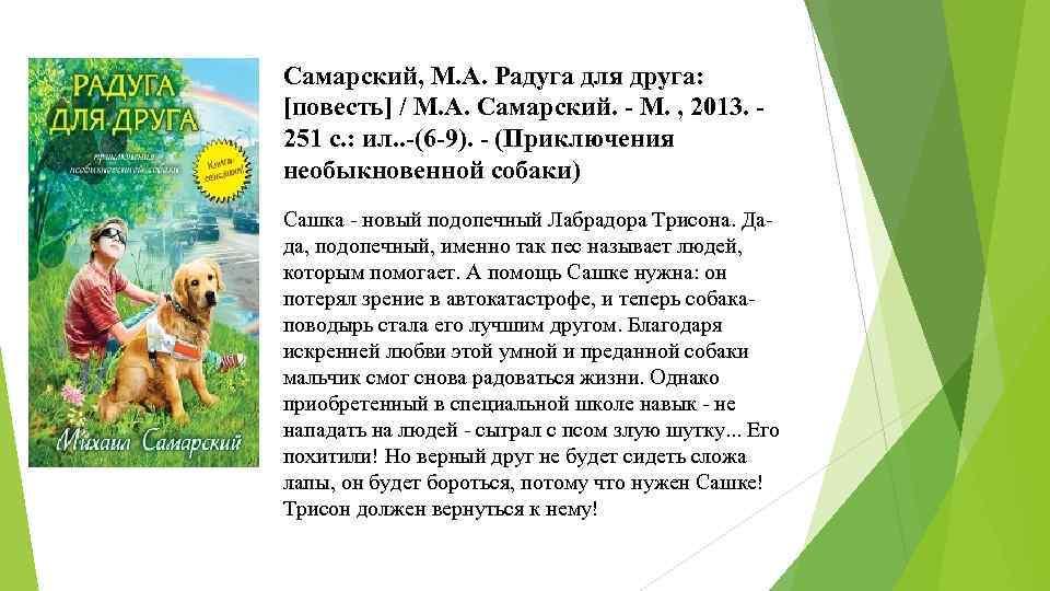 Самарский, М. А. Радуга для друга: [повесть] / М. А. Самарский. - М. ,