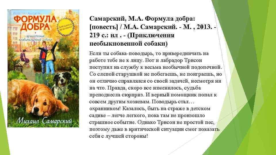 Самарский, М. А. Формула добра: [повесть] / М. А. Самарский. - М. , 2013.