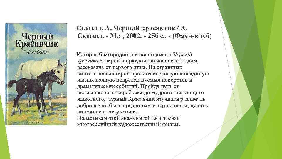 Сьюэлл, А. Чсрный красавчик / А. Сьюэлл. - М. : , 2002. - 256