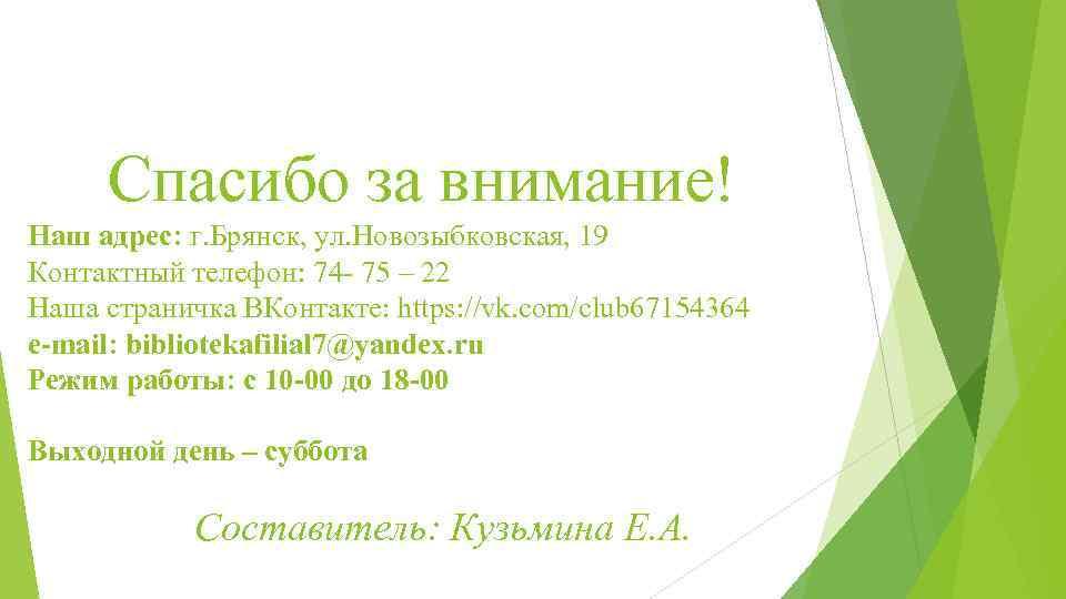 Спасибо за внимание! Наш адрес: г. Брянск, ул. Новозыбковская, 19 Контактный телефон: 74 -