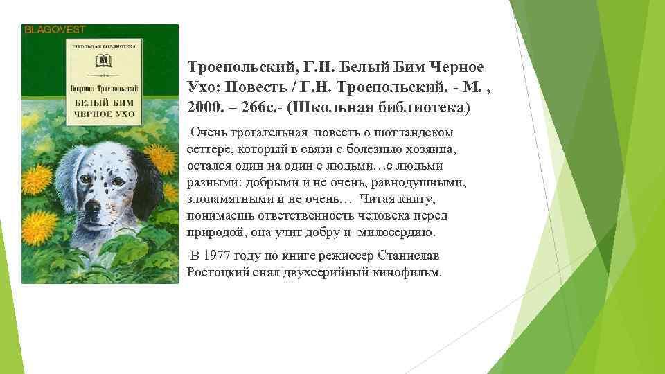 Троепольский, Г. Н. Белый Бим Черное Ухо: Повесть / Г. Н. Троепольский. -