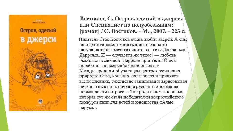 Востоков, С. Остров, одетый в джерси, или Специалист по полуобезьянам: [роман] / С. Востоков.