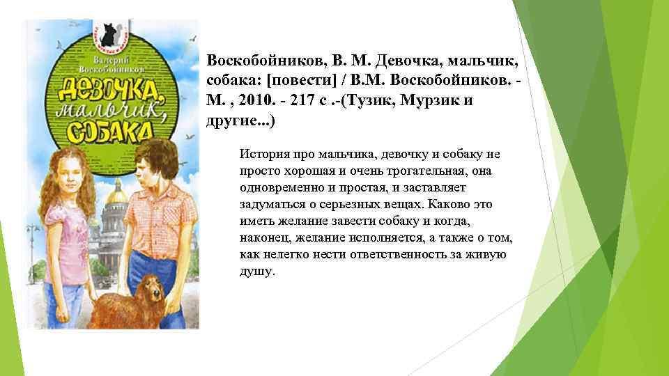 Воскобойников, В. М. Девочка, мальчик, собака: [повести] / В. М. Воскобойников. М. , 2010.