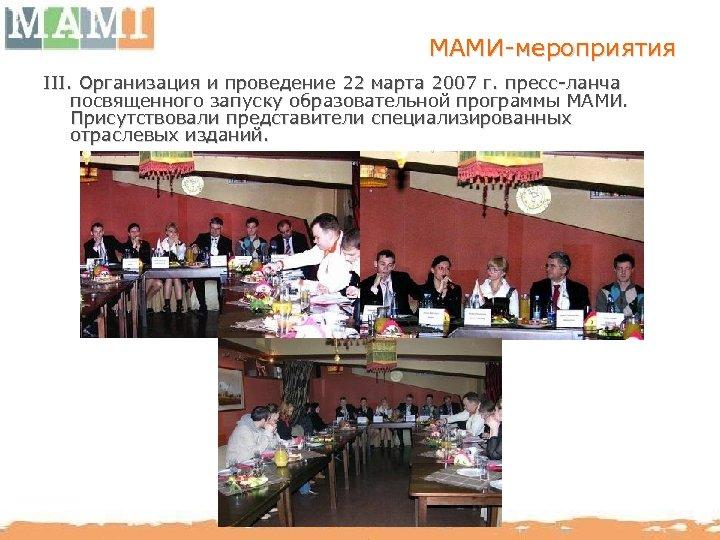 МАМИ-мероприятия III. Организация и проведение 22 марта 2007 г. пресс-ланча посвященного запуску образовательной программы