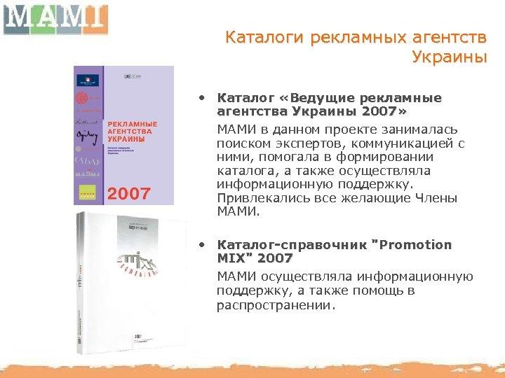 Каталоги рекламных агентств Украины • Каталог «Ведущие рекламные агентства Украины 2007» МАМИ в данном