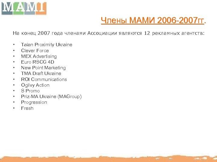 Члены МАМИ 2006 -2007 гг. На конец 2007 года членами Ассоциации являются 12 рекламных