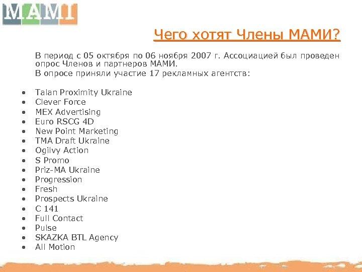 Чего хотят Члены МАМИ? В период с 05 октября по 06 ноября 2007 г.