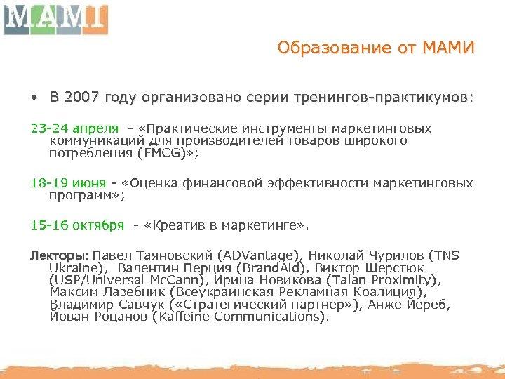Образование от МАМИ • В 2007 году организовано серии тренингов-практикумов: 23 -24 апреля -