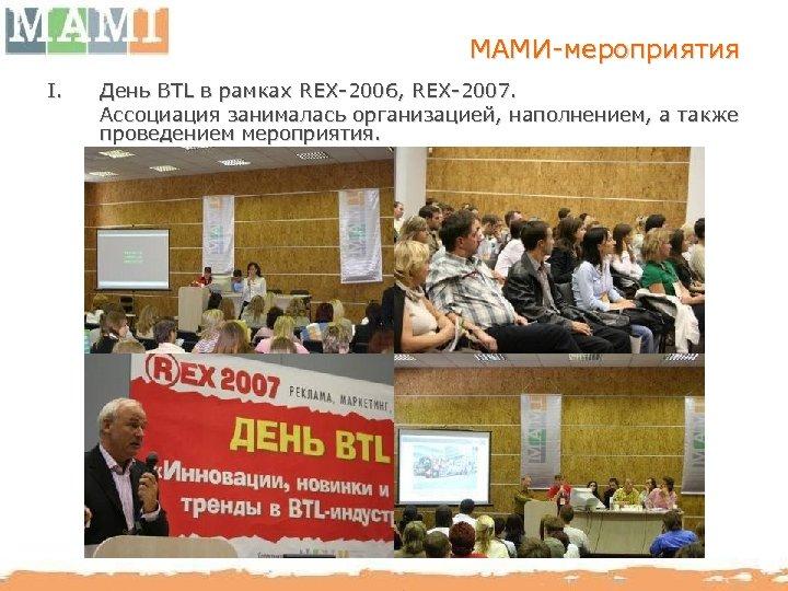 МАМИ-мероприятия I. День BTL в рамках REX-2006, REX-2007. Ассоциация занималась организацией, наполнением, а также
