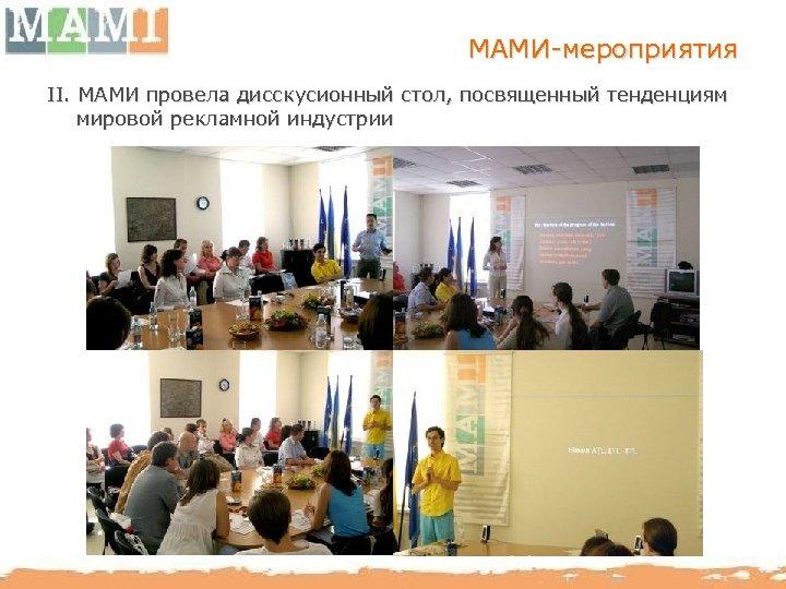 МАМИ-мероприятия II. МАМИ провела дисскусионный стол, посвященный тенденциям мировой рекламной индустрии