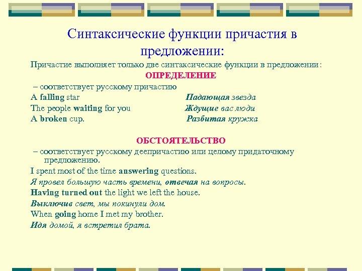 Синтаксические функции причастия в предложении: Причастие выполняет только две синтаксические функции в предложении: ОПРЕДЕЛЕНИЕ
