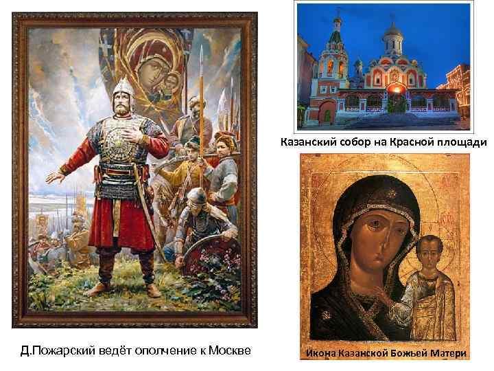 Картинки минин и пожарский икона, веселых прикольные открытка
