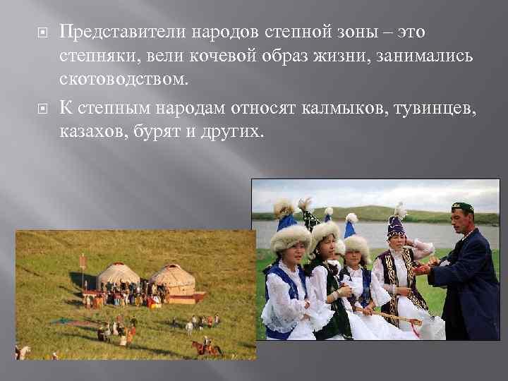 Представители народов степной зоны – это степняки, вели кочевой образ жизни, занимались скотоводством.